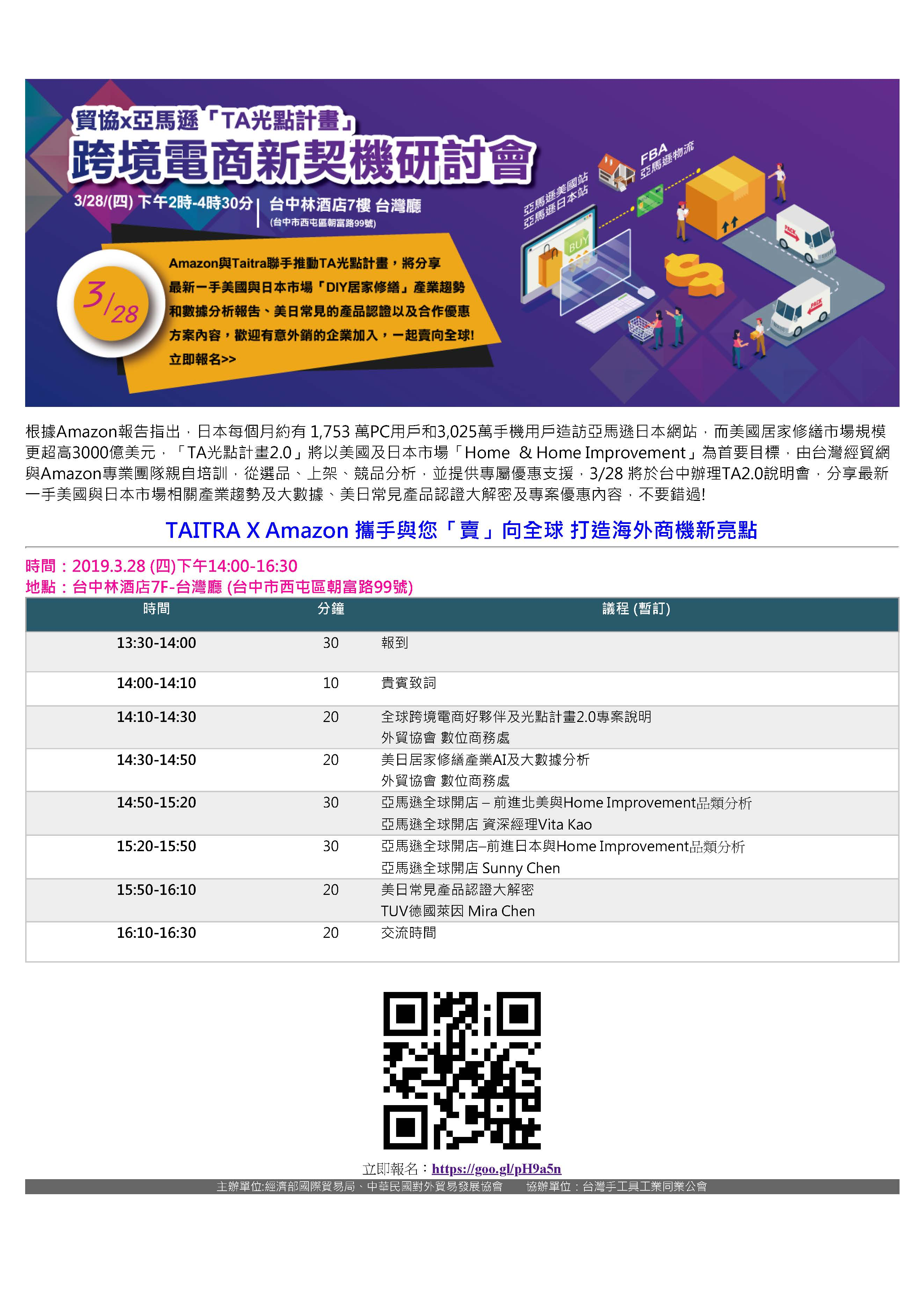 https://events.taiwantrade.com/TA-Taichung